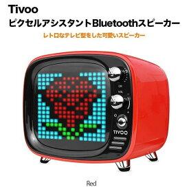 Tivoo ピクセルアシスタント Bluetooth スピーカー Red