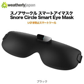 weatherlyjapan スノアサークル スマートアイマスク Snore Circle Smart Eye Mask