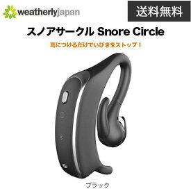 weatherlyjapan スノアサークル Snore Circle