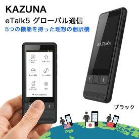 翻訳機 KAZUNA eTalk5 グローバル通信 ブラック+グローバル通信(2年)翻訳 旅行トラベル英会話 海外旅行 出張 留学 中国語 スペイン語