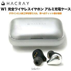HACRAY ハクライ W1 完全ワイヤレスイヤホン シルバー