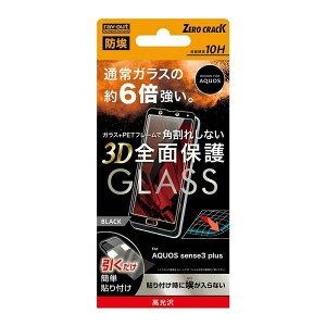 ray-out AQUOS sense3 plus ガラス 防埃 3D 10H 全面 光沢 ソフトフレーム BK