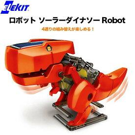 ロボット ソーラーダイナソー Robot ELEKIT