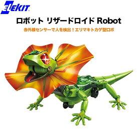 ロボット リザードロイド Robot ELEKIT