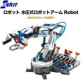 ロボット 水圧式ロボットアーム Robot ELEKIT