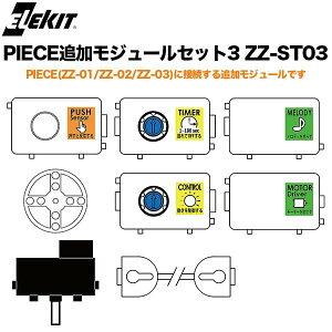 PIECE追加モジュールセット3 エレキット イーケイジャパン ZZ-ST03