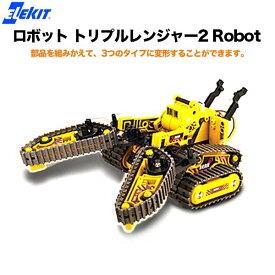 ロボット工作キット トリプルレンジャー2 ELEKIT