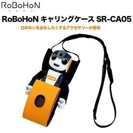 RoBoHoN キャリングケース SR-CA05