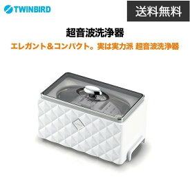 ツインバード TWINBIRD 超音波洗浄器 EC-4548W ホワイト 花粉 貴金属 時計 アクセサリー メガネ 眼鏡