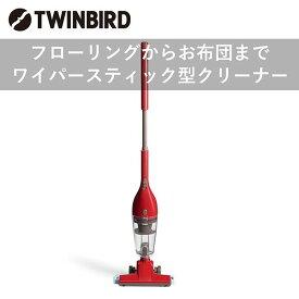 ツインバード ワイパースティック型クリーナー フキトリッシュα TC-5165R レッド