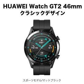 【SALE】HUAWEI Watch GT2 46mm クラシックデザイン Matte Black(スポーツモデル/マットブラック) スマートウォッチ