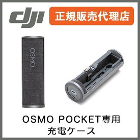 DJI OSMO POCKET専用充電ケース 正規販売代理店 OSMO POCKET専用アクセサリー オズモポケット