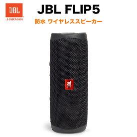 JBL FLIP5 BLK ブラック スピーカー 防水 Bluetooth アウトドア キャンプ