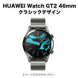 【SALE】 HUAWEI Watch GT2 46mm クラシックデザイン Titanium Gray(エリートモデル/チタングレー) スマートウォッチ