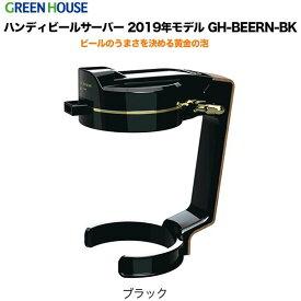グリーンハウス ハンディビアサーバー 2019モデル ブラック GH-BEERN-BK