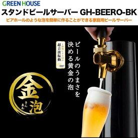 グリーンハウス スタンドビールサーバー GH-BEERO-BK ビールサーバー ビール おうち時間