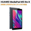 HUAWEI ファーウェイ MediaPad M5 lite 8 64GB [LTEモデル] 8インチ メモリ 4GB ストレージ 64GB JDN2-L09