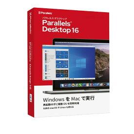 パラレルス ParallelsDesktop 16 Retail Box JP(通常版)