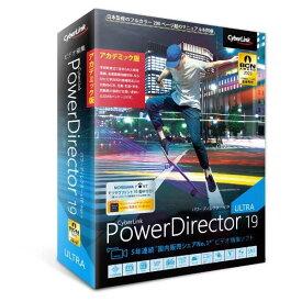 サイバーリンク PowerDirector 19 Ultra アカデミック版 PDR19ULTAC-001 学生/教職員限定 動画編集 エフェクト YouTube Vlog SNS動画 おすすめ