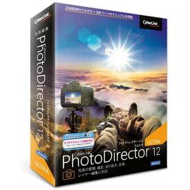 サイバーリンク PhotoDirector 12 Ultra 通常版 PHD12ULTNM-001