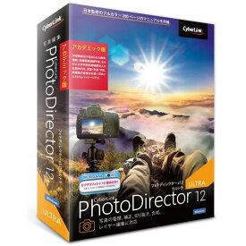 サイバーリンク PhotoDirector 12 Ultra アカデミック版 PHD12ULTAC-001 学生/教職員限定
