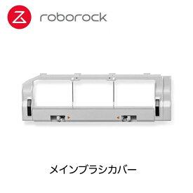 Roborock ロボロック S6 MaxV/S6/S5Max/E4 ロボット掃除機専用アクセサリー メインブラシカバー ×1 別売りアクセサリー