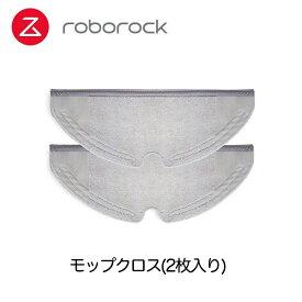 Roborock ロボロック S6 MaxV/S6/S5Max/E4 ロボット掃除機専用アクセサリー モップクロス(2枚入り) 別売りアクセサリー