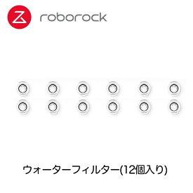 Roborock ロボロック S6/E4 ロボット掃除機専用アクセサリー ウォーターフィルター(12個入り)