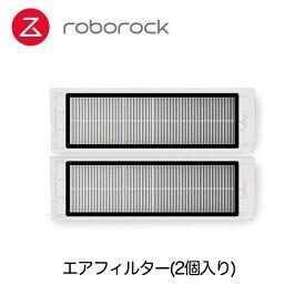 Roborock ロボロック S6 MaxV/S6/S5Max/E4 ロボット掃除機専用アクセサリー エアフィルター(2個入り) 別売りアクセサリー