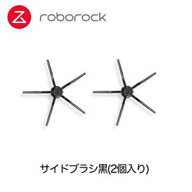Roborock ロボロック S6 MaxV/S5Max(黒)/E4 ロボット掃除機対応アクセサリー サイドブラシ黒(2個入り)