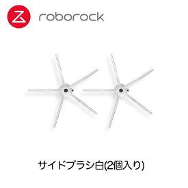 Roborock ロボロック S6/S5 Max(白) ロボット掃除機専用アクセサリー サイドブラシ白(2個入り) 別売りアクセサリー