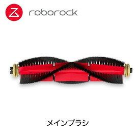 Roborock ロボロック S6 MaxV/S6/S5Max/E4 ロボット掃除機対応アクセサリー メインブラシ ×1 別売りアクセサリー