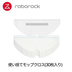 Roborock ロボロック S6 MaxV/S6/S5Max/E4 ロボット掃除機専用アクセサリー 使い捨てモップクロス(30枚入り) 別売りアクセサリー