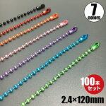 [メール便OK]カラーボールチェーンφ2.4×120mmコネクター付き100本セット(キーホルダー/アクセサリー/玉鎖/パーツ/金具)