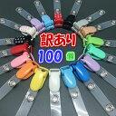 【訳あり/B品】[送料無料/税込み] バンドクリップ 100個セット (移動ポケット/クリップ/外付けポケット/マイポケ…