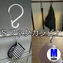 [メール便OK] Sフックカラビナ 【Mサイズ/1個】 S字フック Sカン カラビナ キッチン バス 風呂 吊り下げ ランドリ…
