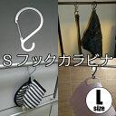 [メール便OK] Sフックカラビナ 【Lサイズ/1個】 S字フック Sカン S環 カラビナ キッチン 吊り下げ ランドリー 工具…