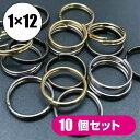 [メール便OK] 二重リング 1×12mm 10個 (二重環/キーホルダー/キーリング/金具/パーツ/雑貨/小物)