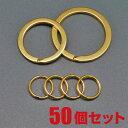 [メール便OK] 二度押し二重リング 取り付けリング4個付き ≪ゴールド≫ 50個セット (平押し二重環/キーホルダー…