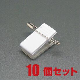 [メール便OK] 名札クリップ/樹脂タイプ 10個セット (名札/缶バッジ/ロゼット)