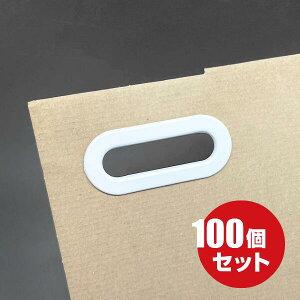 【送料無料】プラスチック製 小判ハトメ 100個 段ボール 箱 ダンボール プラダン 厚紙 楕円 持ち手 手提げ 取っ手 取手 ハンドル ケース コンテナ 樹脂 強化 補強