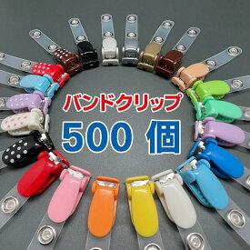 [送料無料] バンドクリップ 500個セット(移動ポケット/クリップ/外付けポケット/マイポケット/IDカードホルダー/吊下げ名札)