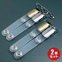 [メール便OK] 日本製 バンドクリップ/金属タイプ/高級仕上げ 2個セット (IDカードホルダー/吊下げ名札/店舗用品/…
