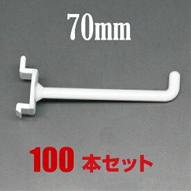 [メール便不可] ディスプレイフック/ボードフック/樹脂製フック 70mm 100本セット