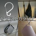 [メール便OK] Sフックカラビナ 1個 S字フック Sカン S環 カラビナ キッチン 吊り下げ ランドリー 工具 ディスプレイ ベビーカー