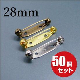 [メール便OK] 回転ピン 28mm 50個セット 真鍮製(ロック式ピン/ブローチピン/コサージュピン/ロゼット/パーツ)