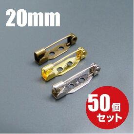 [メール便OK] 造花ピン 20mm 50個セット 真鍮製(ブローチピン/コサージュピン/ロゼット/パーツ)