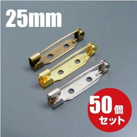 [メール便OK] 造花ピン 25mm 50個セット 真鍮製(ブローチピン/コサージュピン/ロゼット/パーツ)