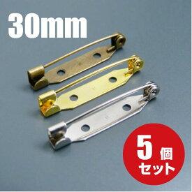 [メール便OK] 造花ピン 30mm 5個セット 真鍮製(ブローチピン/コサージュピン/ロゼット/パーツ)