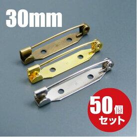 [メール便OK] 造花ピン 30mm 50個セット 真鍮製(ブローチピン/コサージュピン/ロゼット/パーツ)